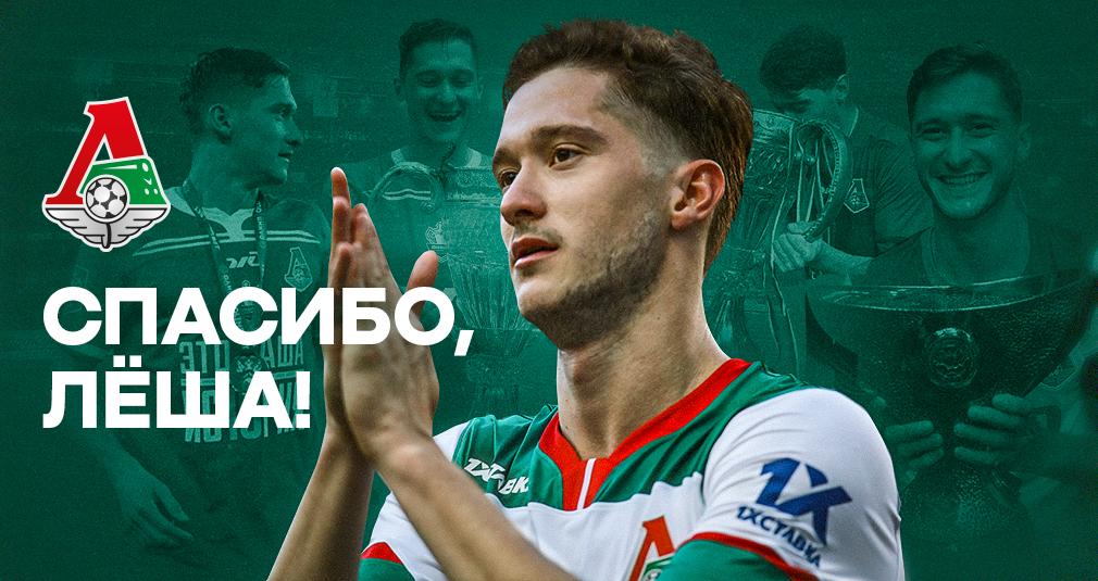 Lokomotiv and Atalanta have agreed over the transfer of Miranchuk