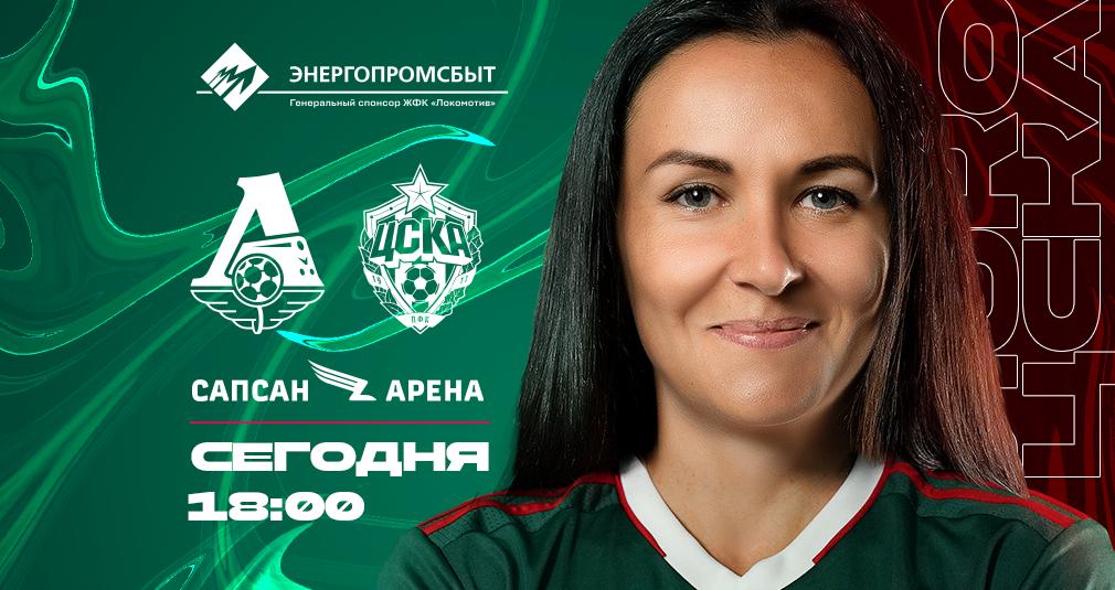 Женская команда «Локомотива» сыграет с ЦСКА