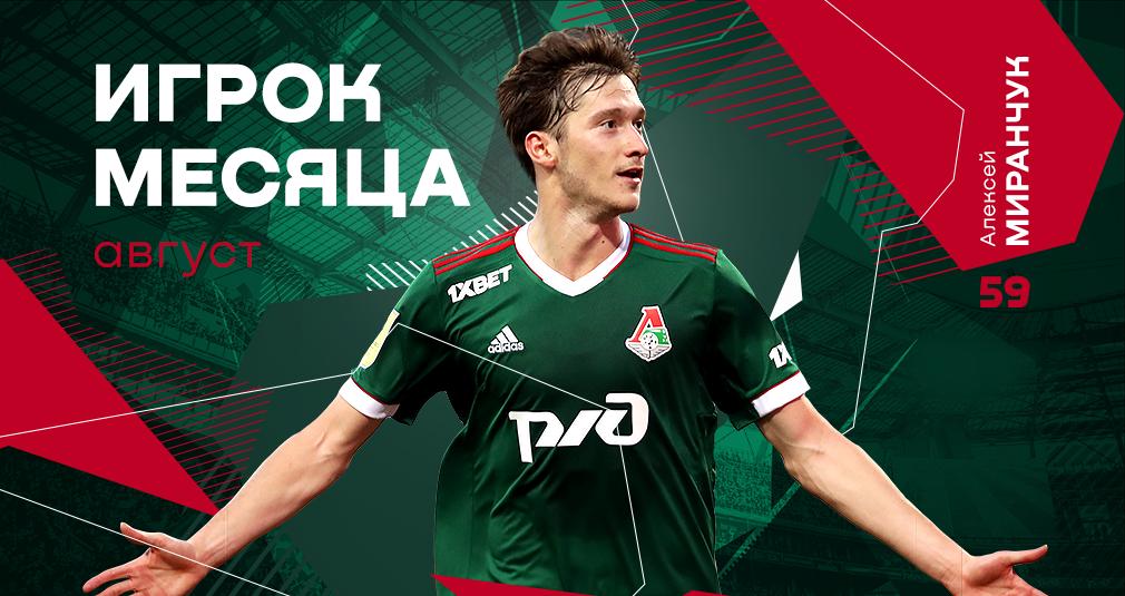 Алексей Миранчук – лучший игрок августа!