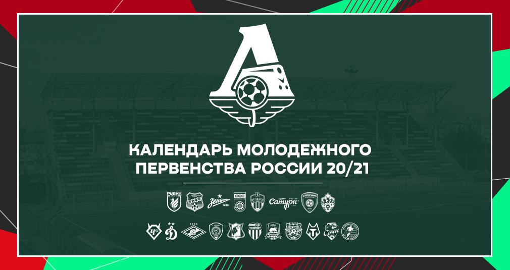 «Локо U19» начинает сезон!