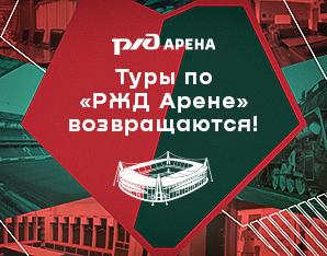 Возобновление экскурсий по стадиону