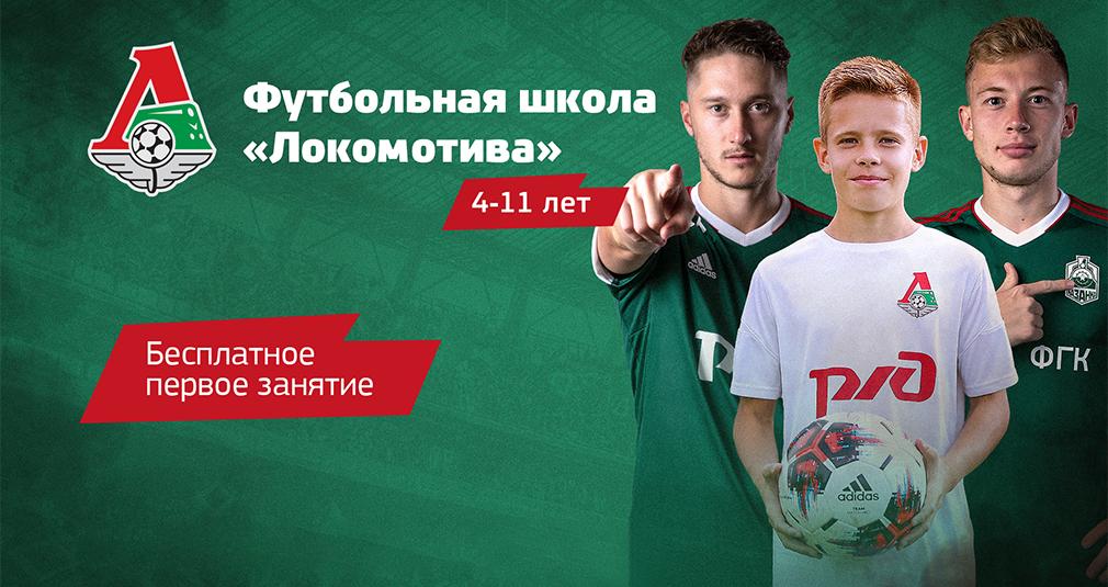 Футбольная школа: новое отделение в Москве
