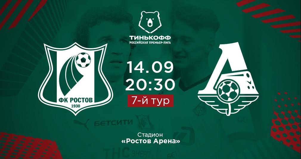 «Ростов» - «Локомотив». Главное о матче