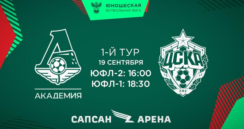 Юношеская футбольная лига 2020/2021