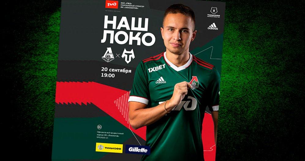 Даниил Куликов: Переход Миранчука мотивировал всех молодых игроков
