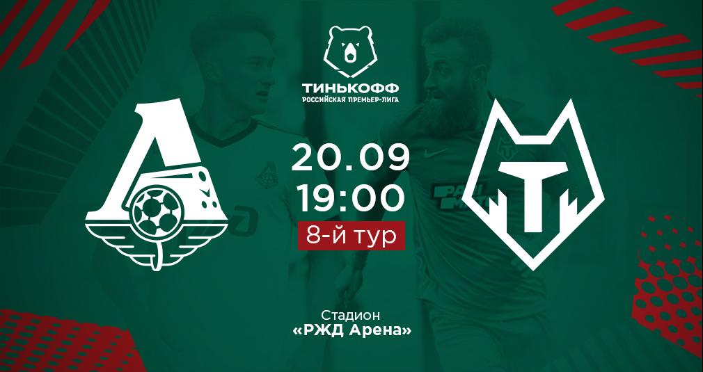 «Локомотив» - «Тамбов». Главное о матче