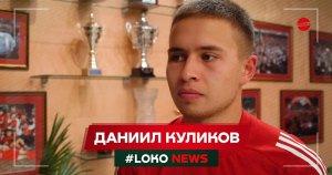 LOKO NEWS // Куликов перед матчем «Локо» – «Тамбов»