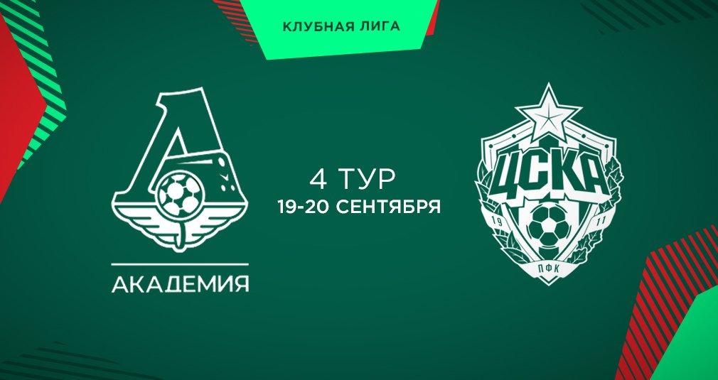 Впереди ЦСКА