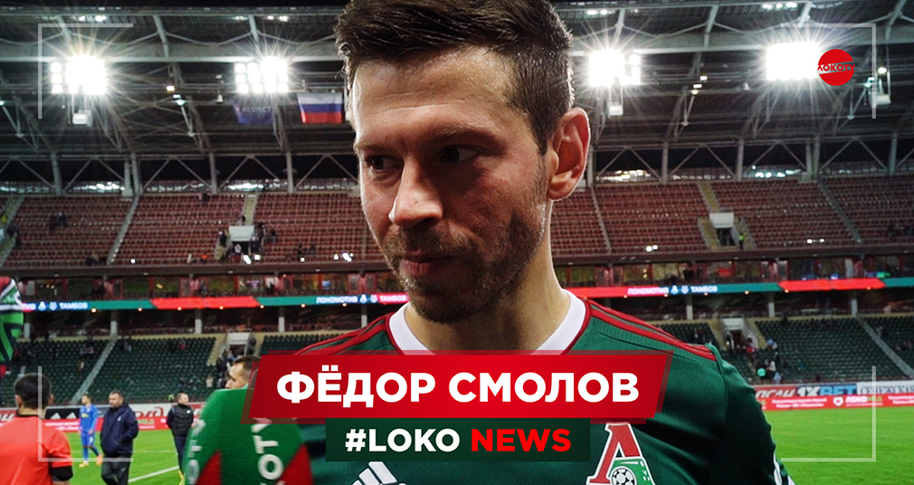 Smolov: I hope such victory will give us strength and emotions