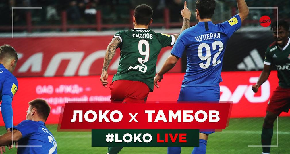 LOKO LIVE // Матч «Локо» – «Тамбов» // Гол Смолова