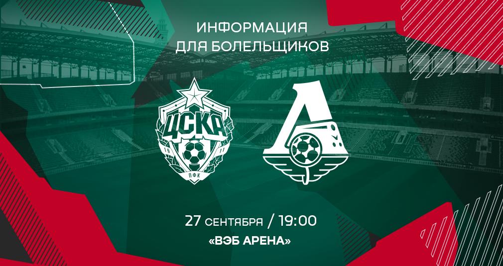 Билеты на матч с ЦСКА