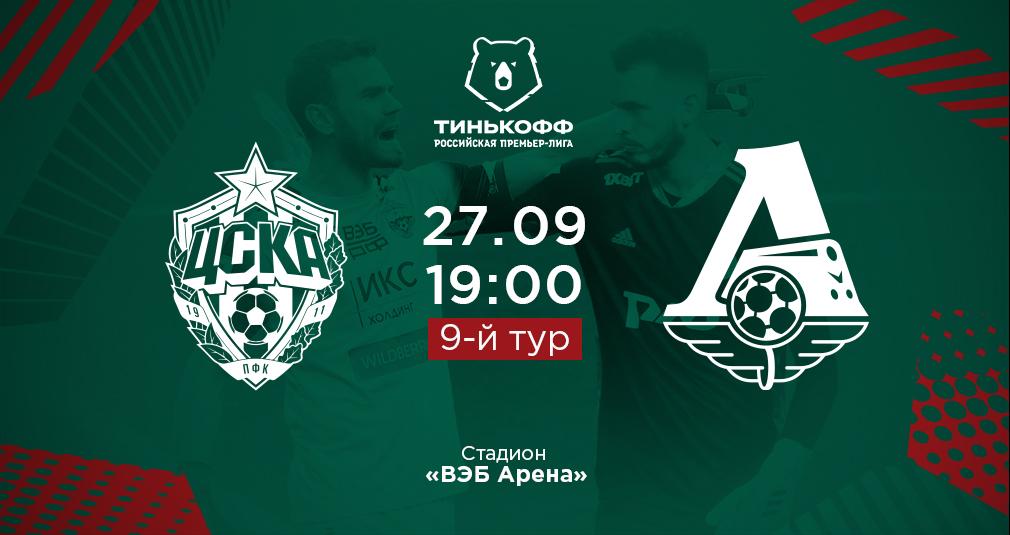 ЦСКА – «Локомотив». Главное о матче