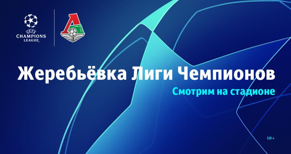 Трансляция жеребьёвки на «РЖД Арене»