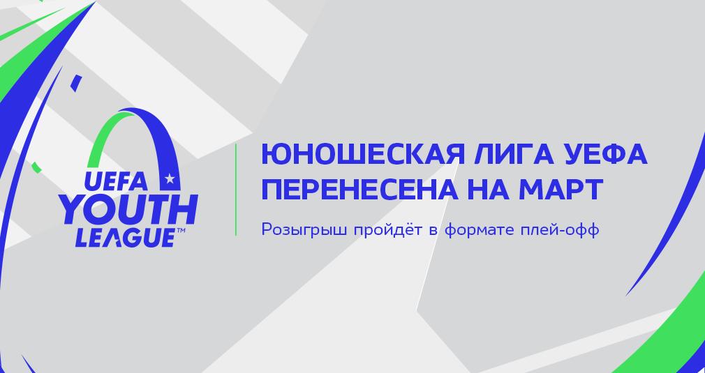 Юношеская Лига УЕФА перенесена на март