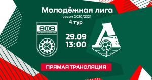 Молодежка «Локомотива» сыграет с «Уфой»