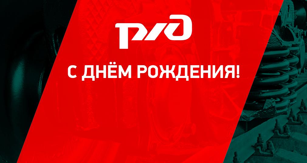 ОАО «РЖД» - 17 лет!
