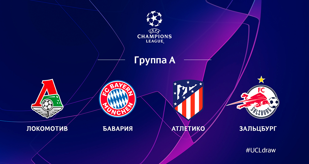 Bayern Munich, Atletico and Salzburg are Lokomotiv's opponents in the Champions League