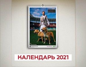Клубный календарь на 2021 год