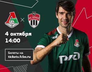 «Локомотив» - «Химки». Программа матча