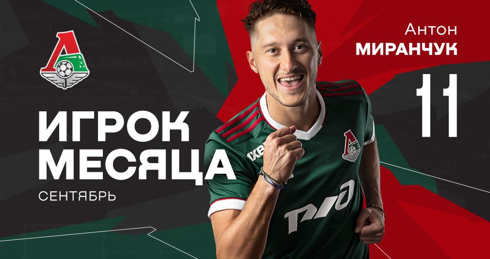 Антон Миранчук – лучший футболист сентября!