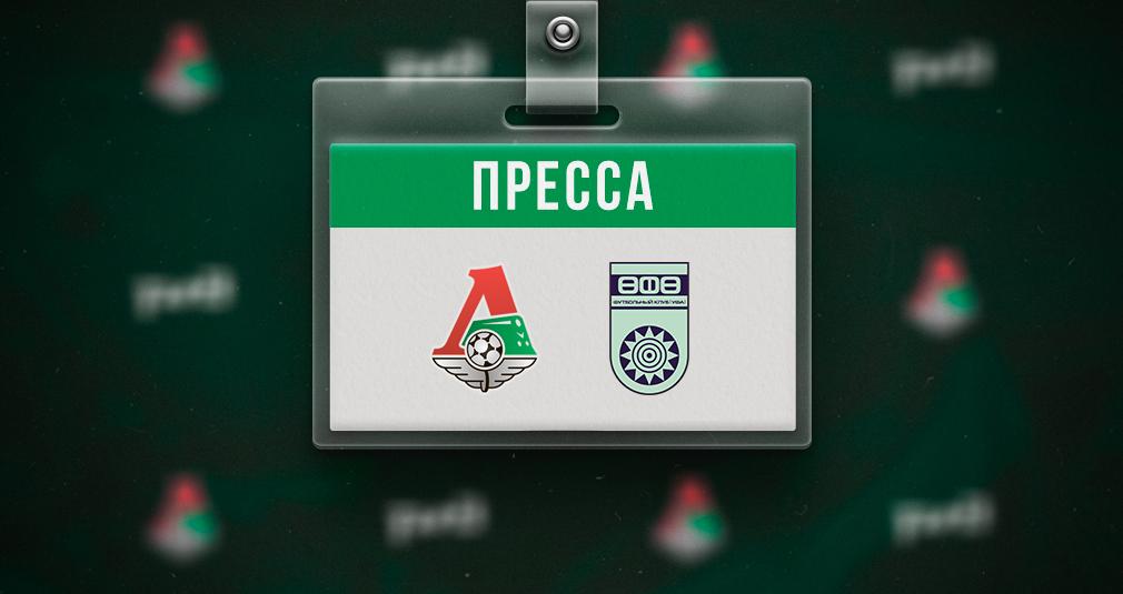 Аккредитация на матч с «Уфой»