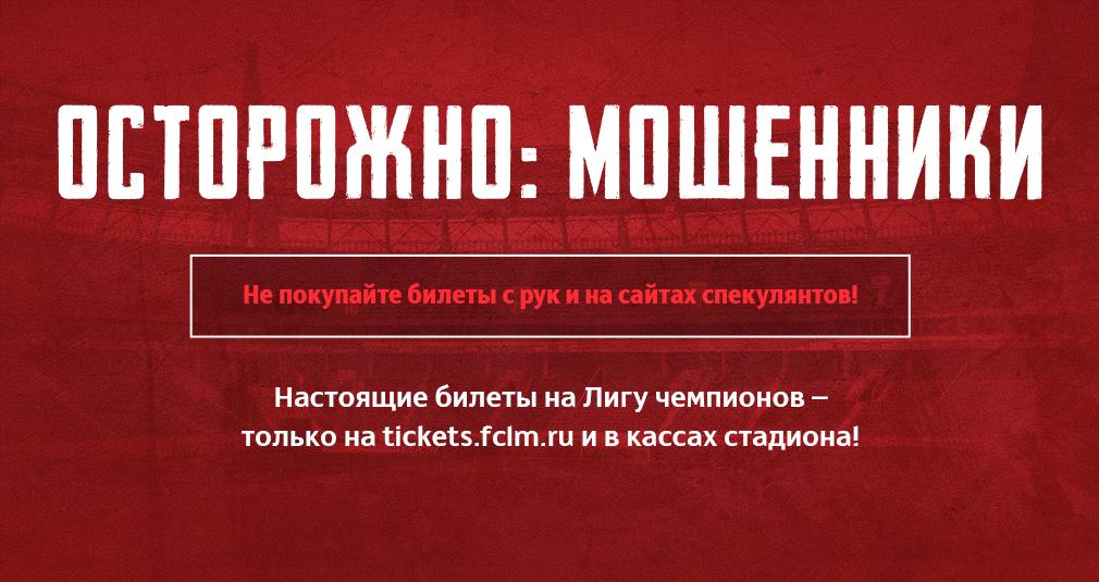 Билеты на матчи «Локо» - только на tickets.fclm.ru!
