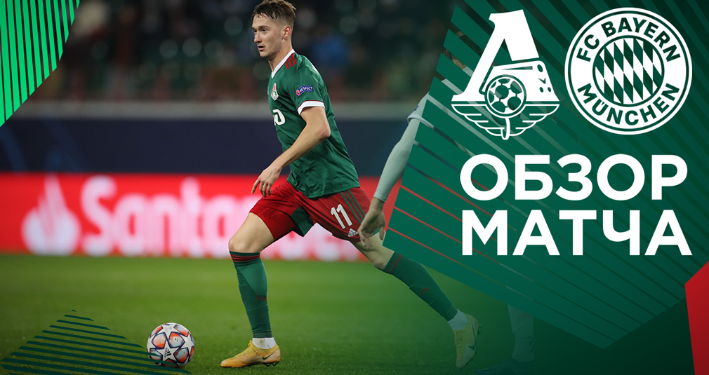 «Локомотив» - «Бавария» - 1:2. Обзор матча