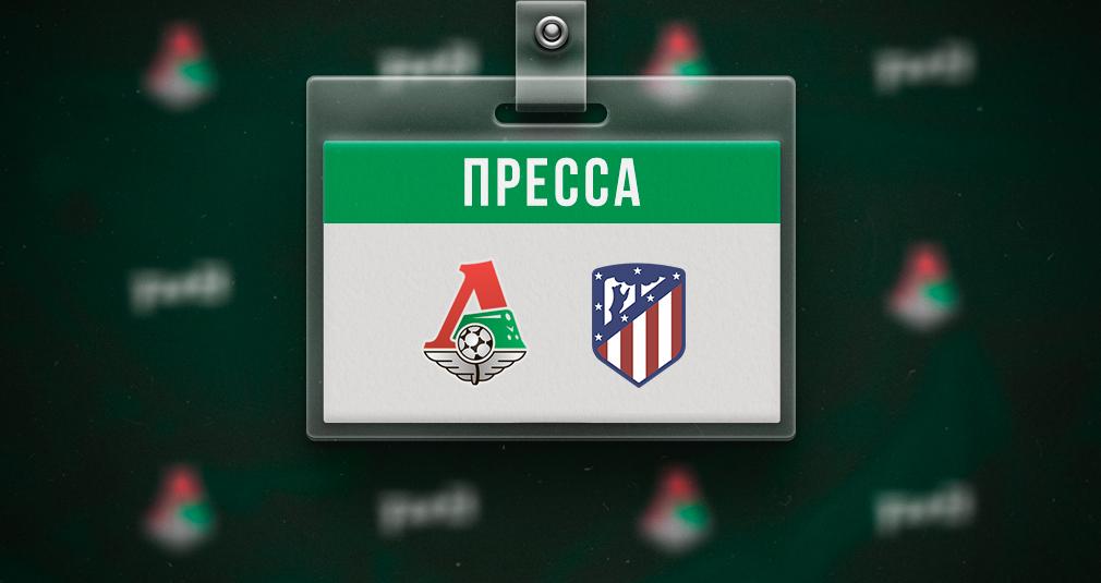 Аккредитация на матч с «Атлетико»