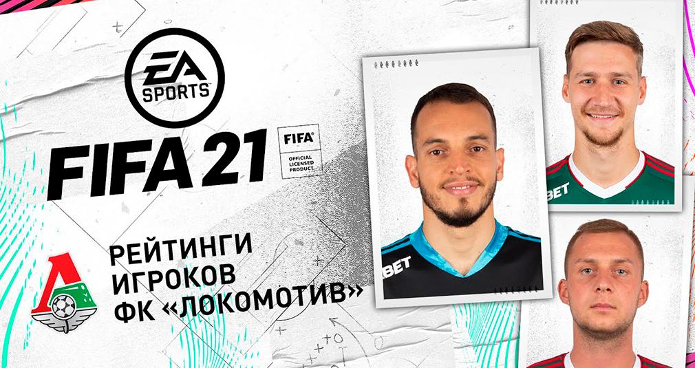 Гиля, Живоглядов и Баринов узнают рейтинги в FIFA 21