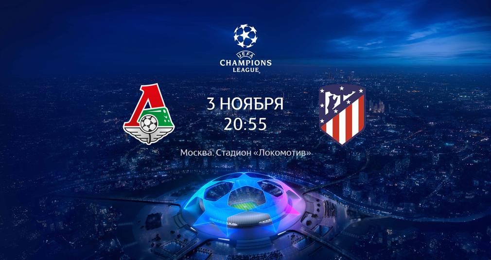 Билеты на матч с «Атлетико» для владельцев клубных карт