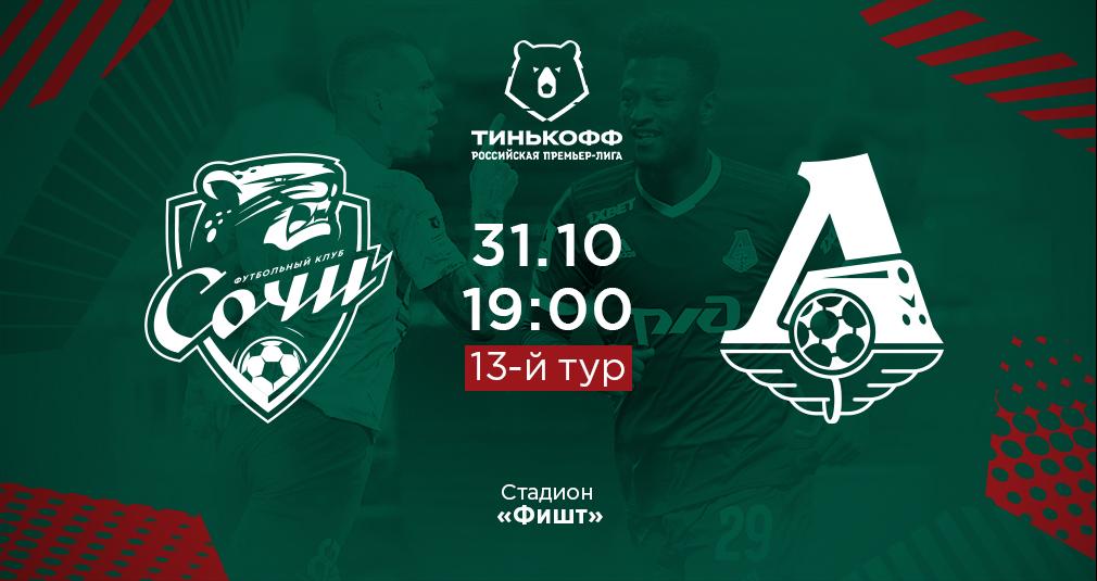«Сочи» - «Локомотив». Главное о матче