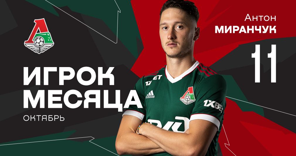 Антон Миранчук – лучший футболист октября!