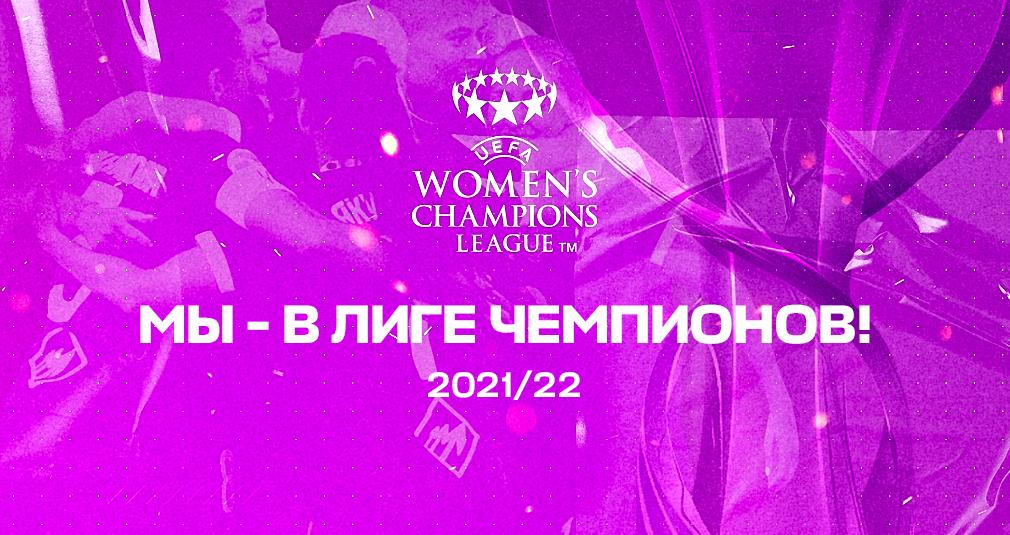 Женская команда «Локо» сыграет в Лиге чемпионов!