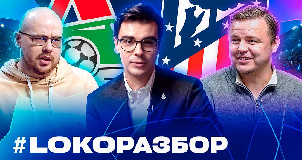 LOKO РАЗБОР // «Локомотив» – «Атлетико» // Лига чемпионов
