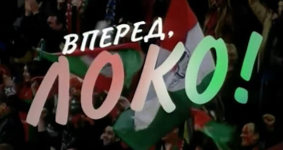 LOKO TV – 17 лет с вами!