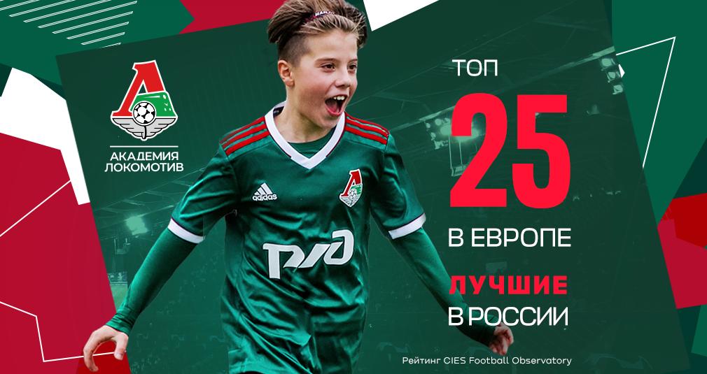 «Локомотив» – лучший в России по числу воспитанников!