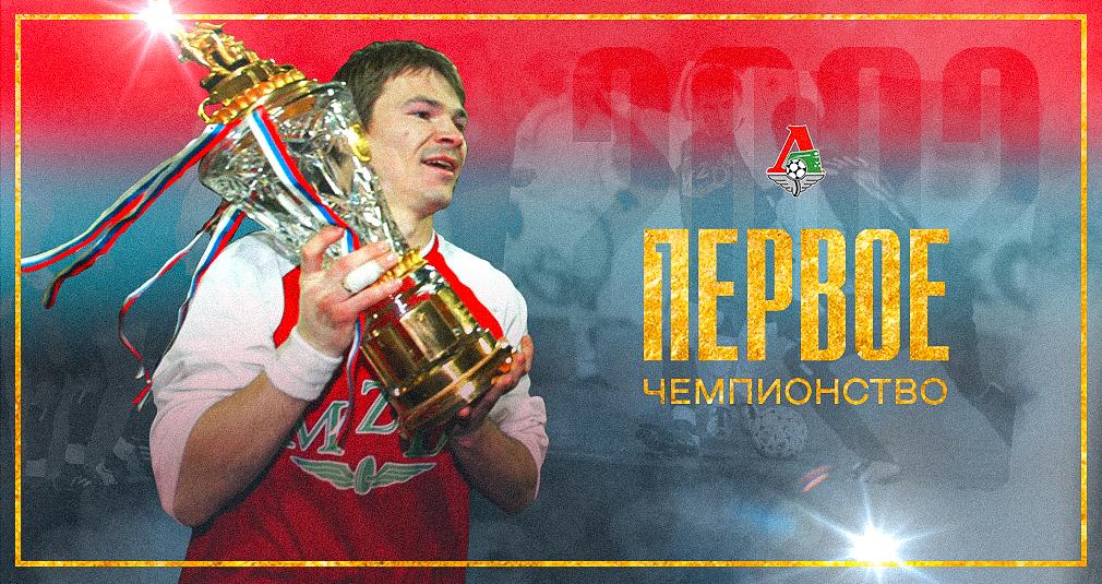 Возвращение Овчинникова, суперсезон Лоськова, Семин против Газзаева и Золотой матч. 18 лет первому чемпионству