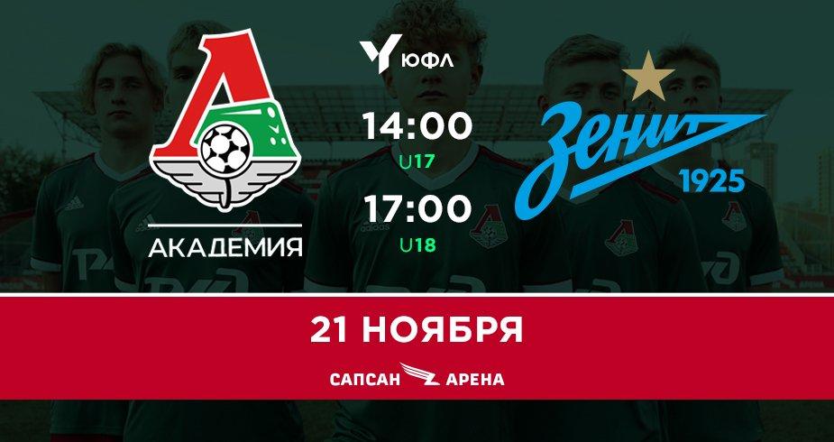 Матчи ЮФЛ против «Зенита»