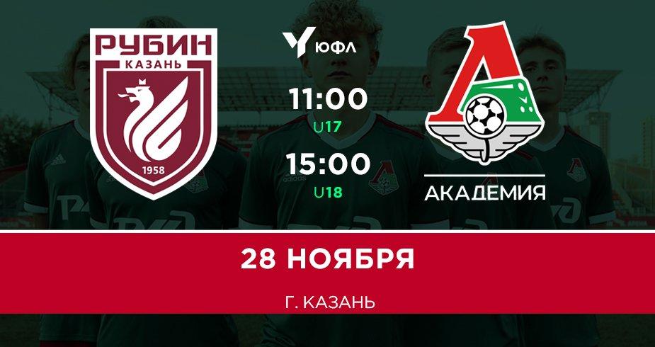 ЮФЛ. Битва в Казани