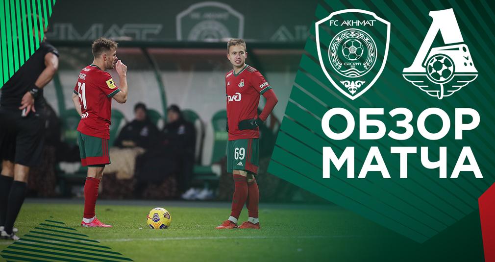 «Ахмат» - «Локомотив» - 0:0. Обзор матча