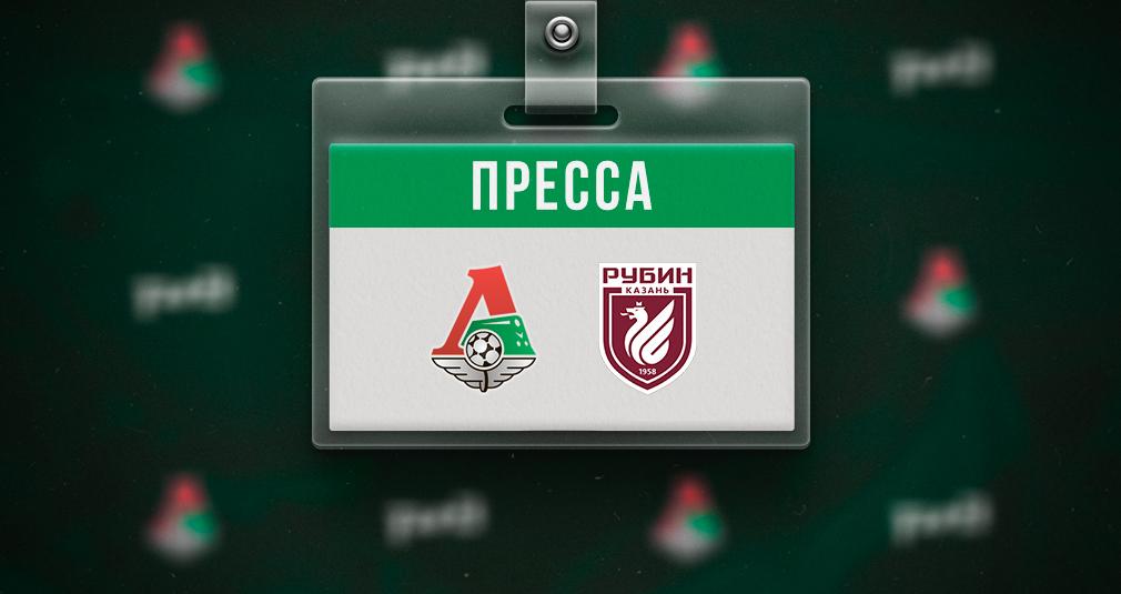 Аккредитация на матч с «Рубином»