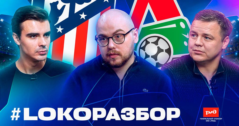 РЖД LOKO РАЗБОР. «Атлетико» – «Локомотив»