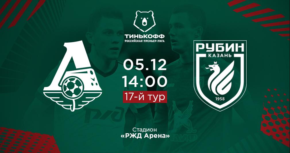 «Локомотив» - «Рубин». Главное о матче