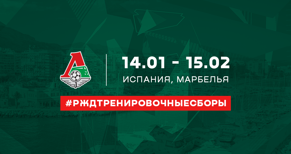 Lokomotiv will hold training camp in Spain