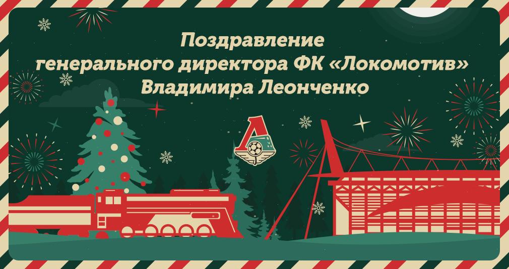 Поздравление генерального директора ФК «Локомотив» Владимира Леонченко