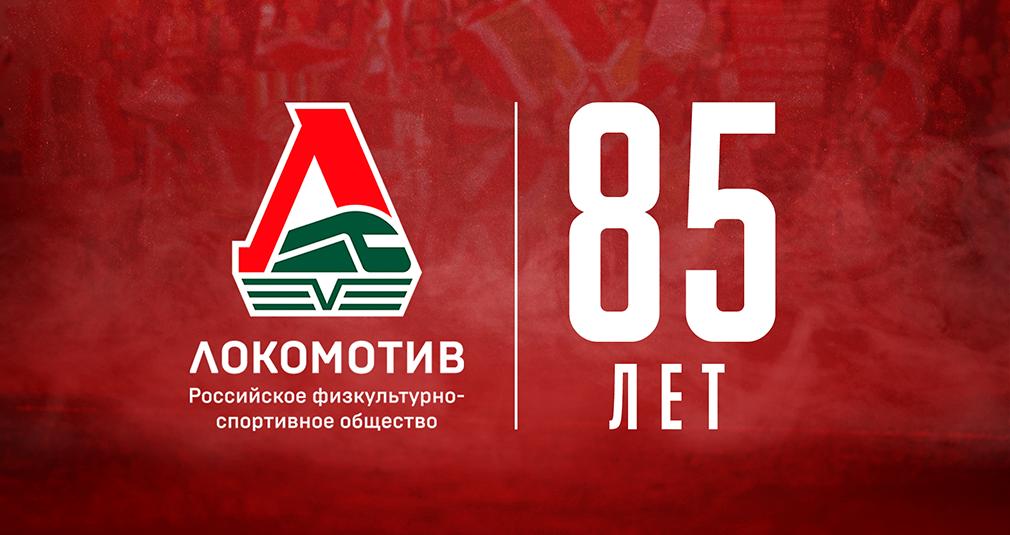 ДСО «Локомотив» – 85 лет!