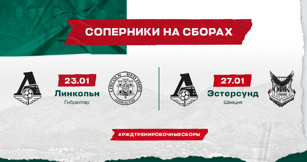 Lokomotiv will play eight matches at the training camp