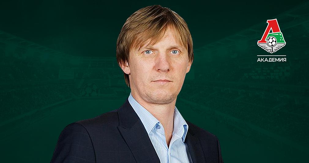 Алексей Щиголев – директор Академии ФК «Локомотив»