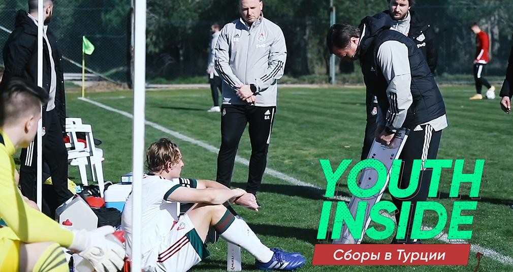 YouthINSIDE – первые матчи молодежки в новом году