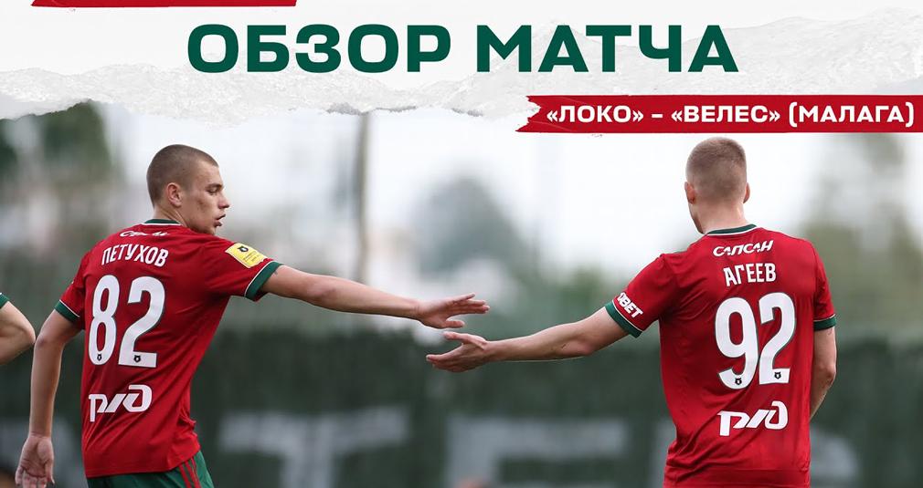 «Локомотив» - «Велес» (Малага) – 4:1. Обзор матча